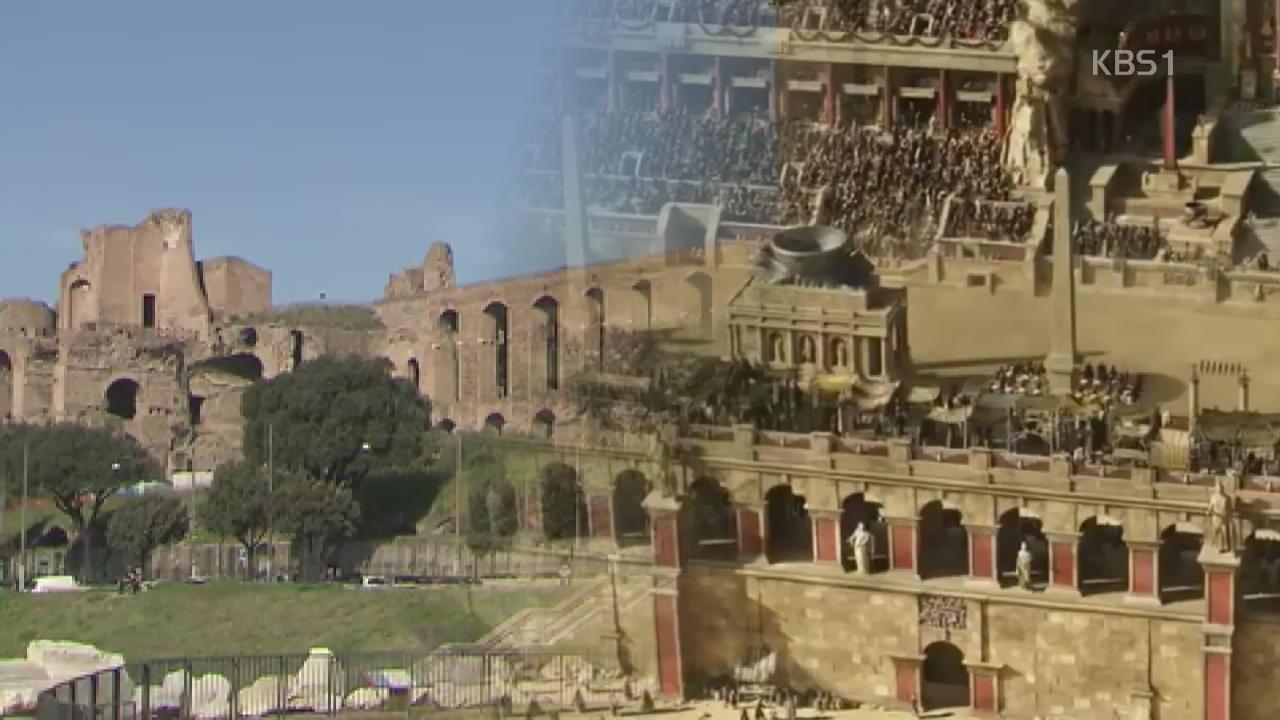 영화 '벤허'의 고대 로마 원형 경기장 새 단장