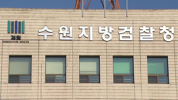 """수원지검 """"범죄피해자 치료비 선(先)지급"""""""