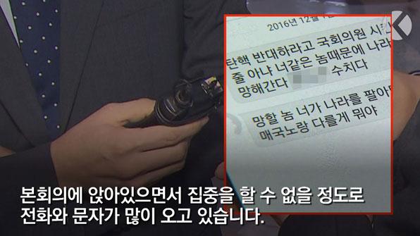 [영상] '천벌'·'매국노'…與 의원들에 탄핵 압박 문자 쇄도