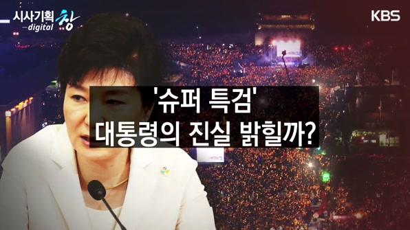[영상] '슈퍼 특검' 대통령의 진실 밝힐까?