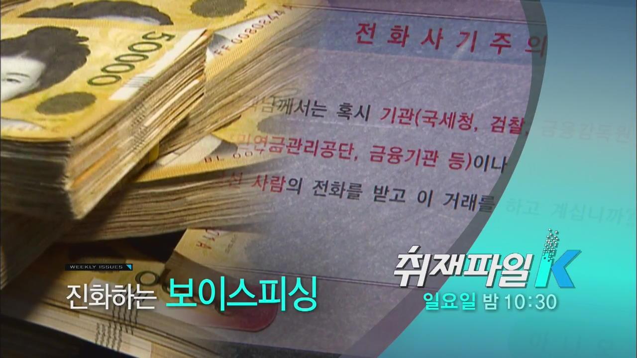 [미리보기] 취재파일K : '국민연금 찬성표' 뇌물죄 뇌관되나 (12월 4일 방송)