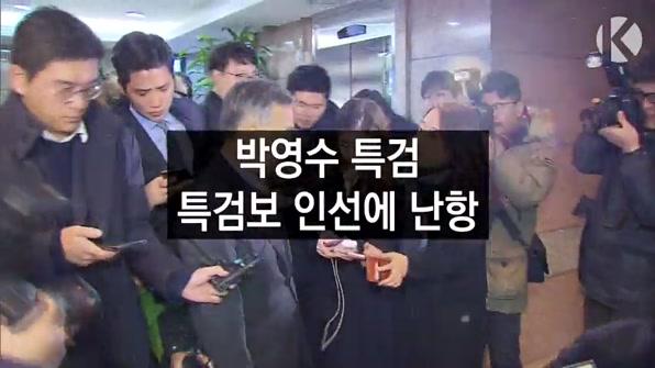 [라인뉴스] 박영수 특검, 특검보 인선에 난항