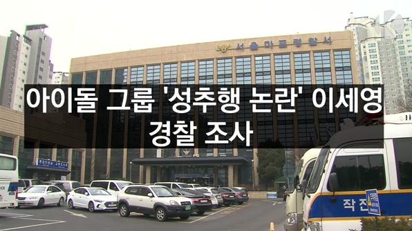 [라인뉴스] 성추행 논란 이세영 경찰 조사