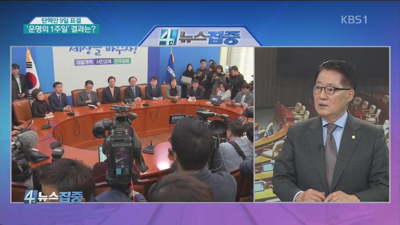 탄핵안 9일 표결…'운명의 1주일' 결과는?