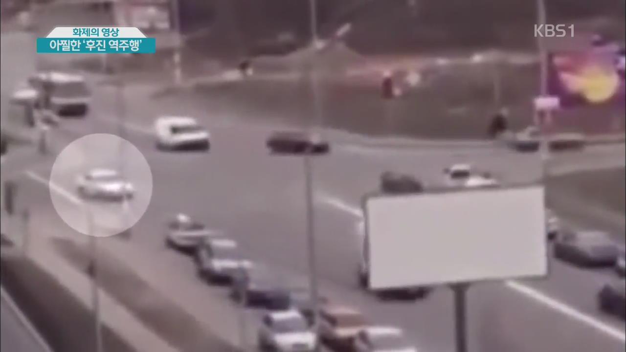 [화제 영상] 아찔한 '후진 역주행'
