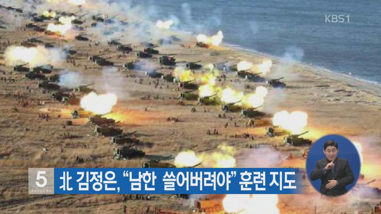 """北 김정은 """"남한  쓸어버려야"""" 훈련 지도"""