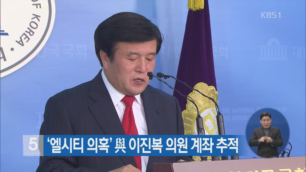 '엘시티 의혹' 與 이진복 의원 계좌 추적