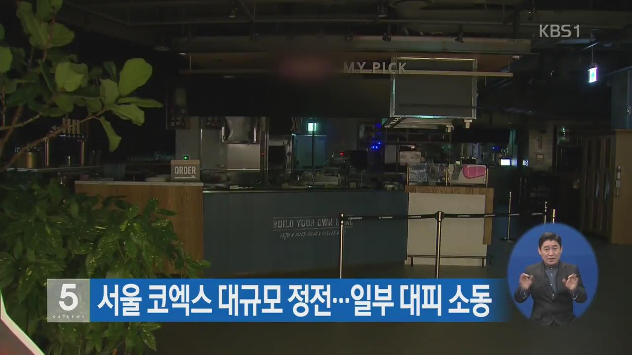 서울 코엑스 대규모 정전…일부 대피 소동