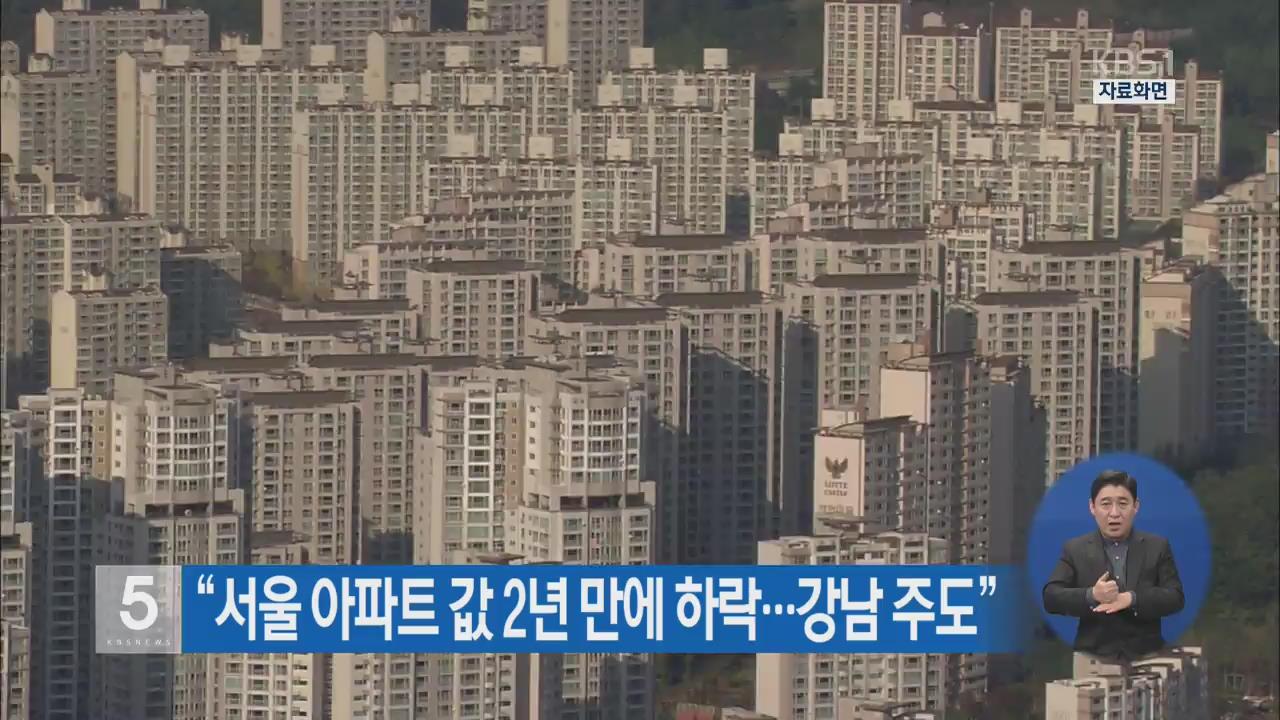 """""""서울 아파트 값 2년 만에 하락…강남 주도"""""""