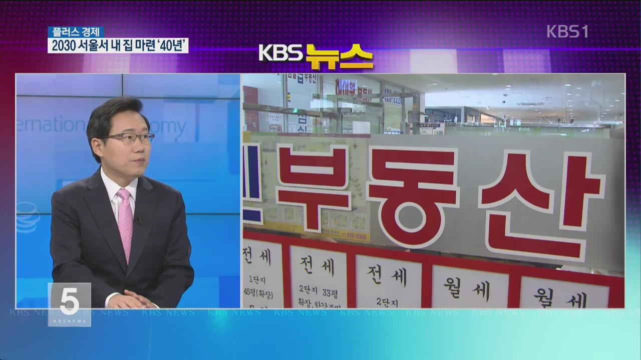 [플러스 경제] 2030 서울서 내 집 마련 '40년'
