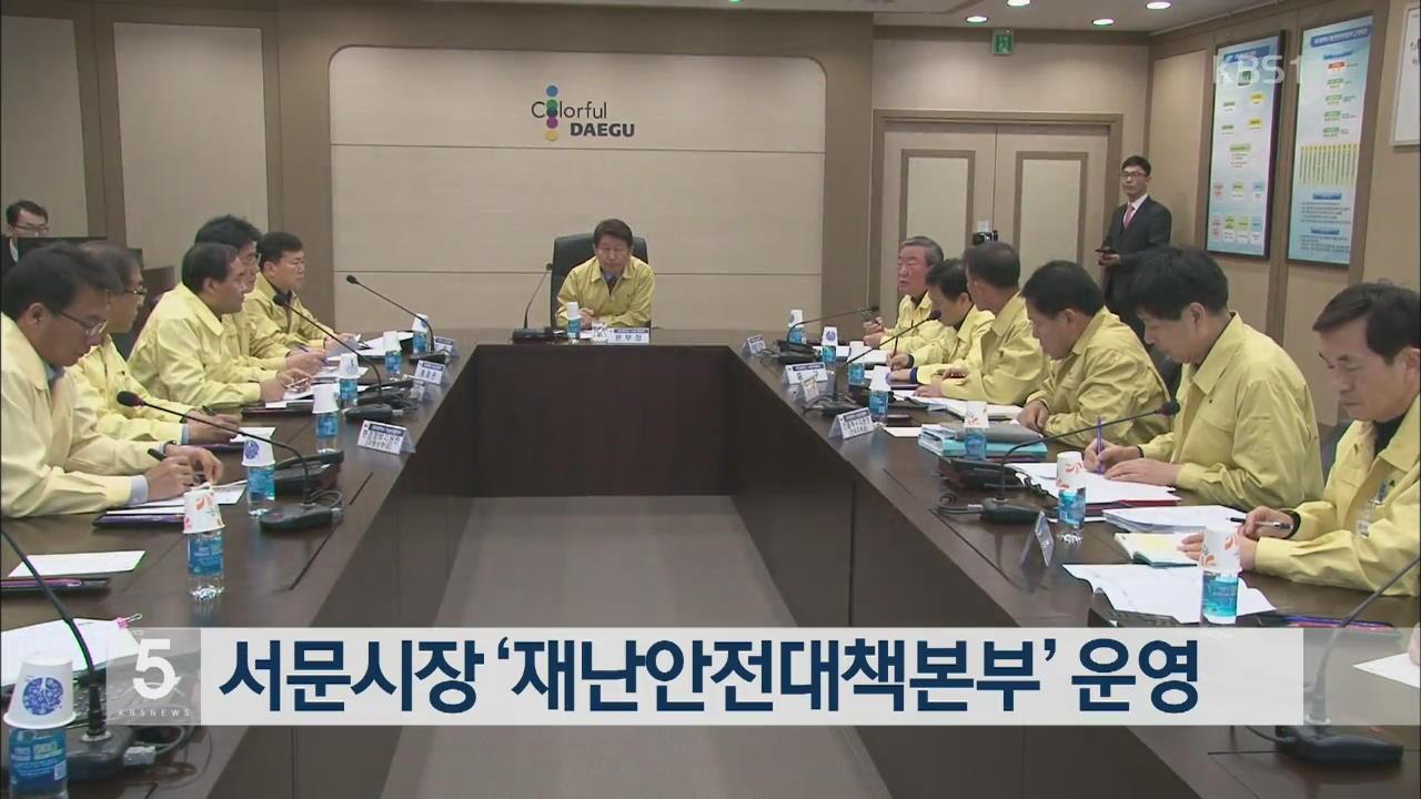 서문시장 '재난안전대책본부' 운영