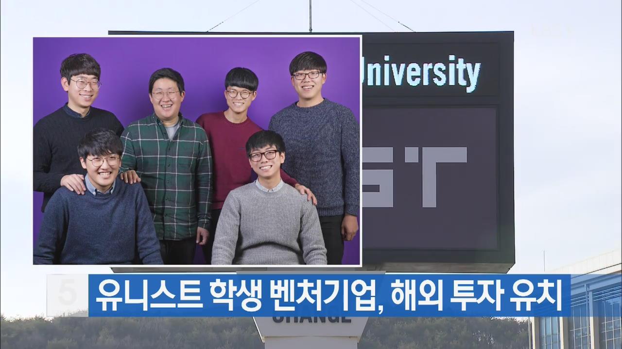 유니스트 학생 벤처기업, 해외 투자 유치