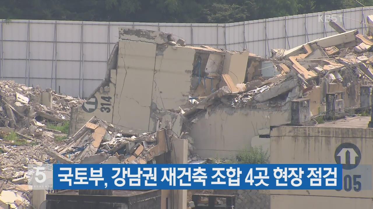 국토부, 강남권 재건축 조합 4곳 현장 점검