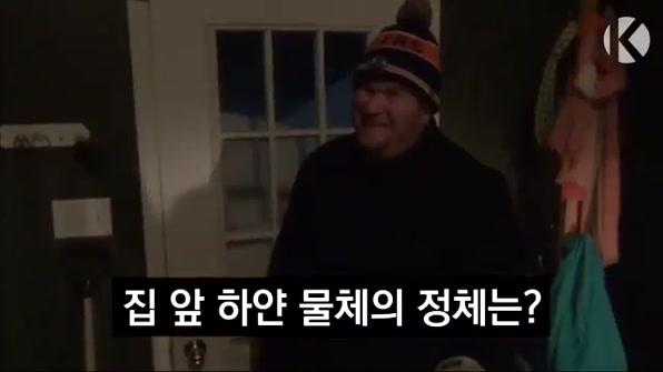 [라인뉴스] 집 앞 하얀 물체의 정체는?