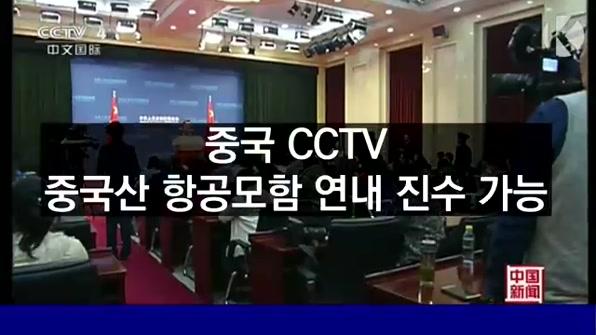 [라인뉴스] 중국산 항공모함 연내 진수 가능
