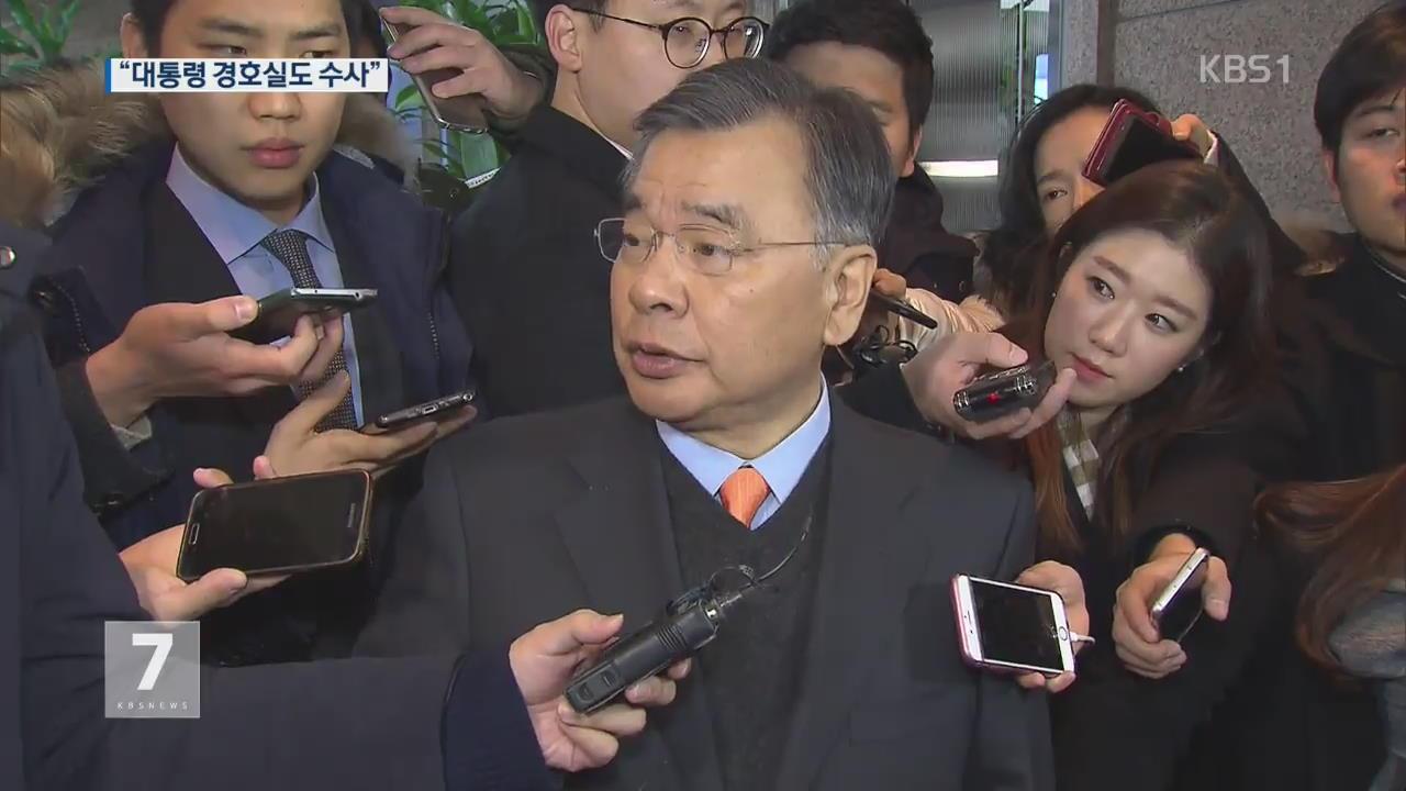"""박영수 특검 """"靑 경호실도 수사…대통령 대면 조사"""""""
