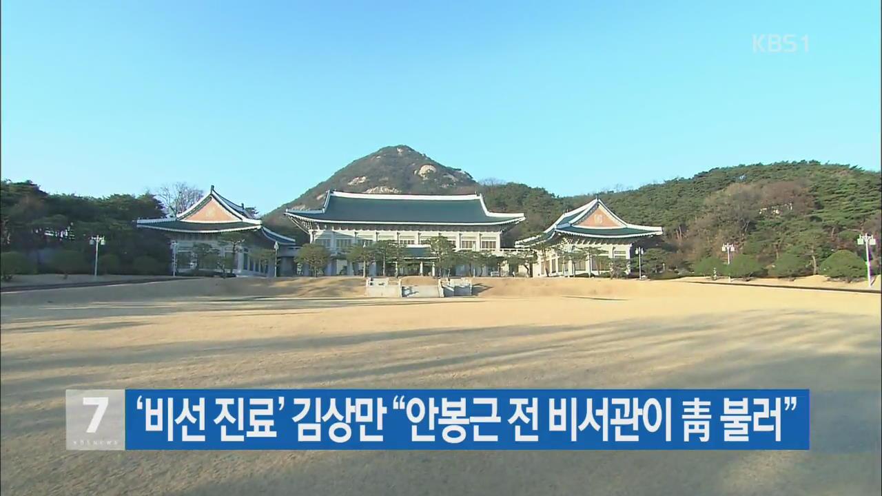 """'비선 진료' 김상만 """"안봉근 전 비서관이 靑 불러"""""""