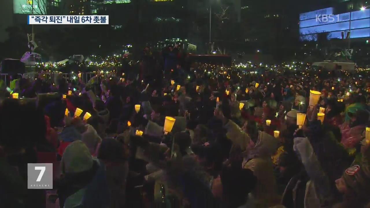 """6차 촛불집회 """"즉각 퇴진""""…구호 바꾸고 재집결"""