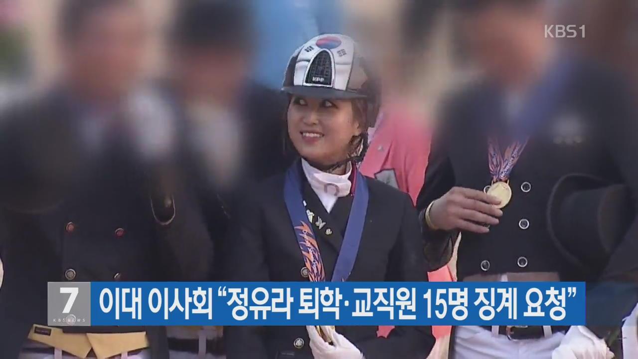 """이대 이사회 """"정유라 퇴학·교직원 15명 징계 요청"""""""