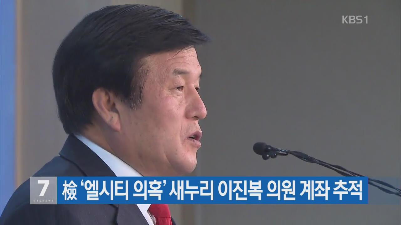 檢 '엘시티 의혹' 새누리 이진복 의원 계좌 추적