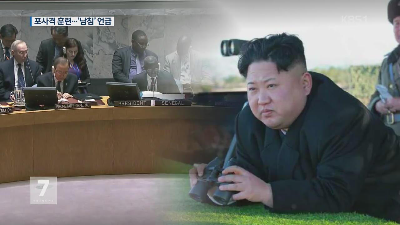 """北 김정은 """"모조리 쓸어버려야""""…안보리 결의 반발"""