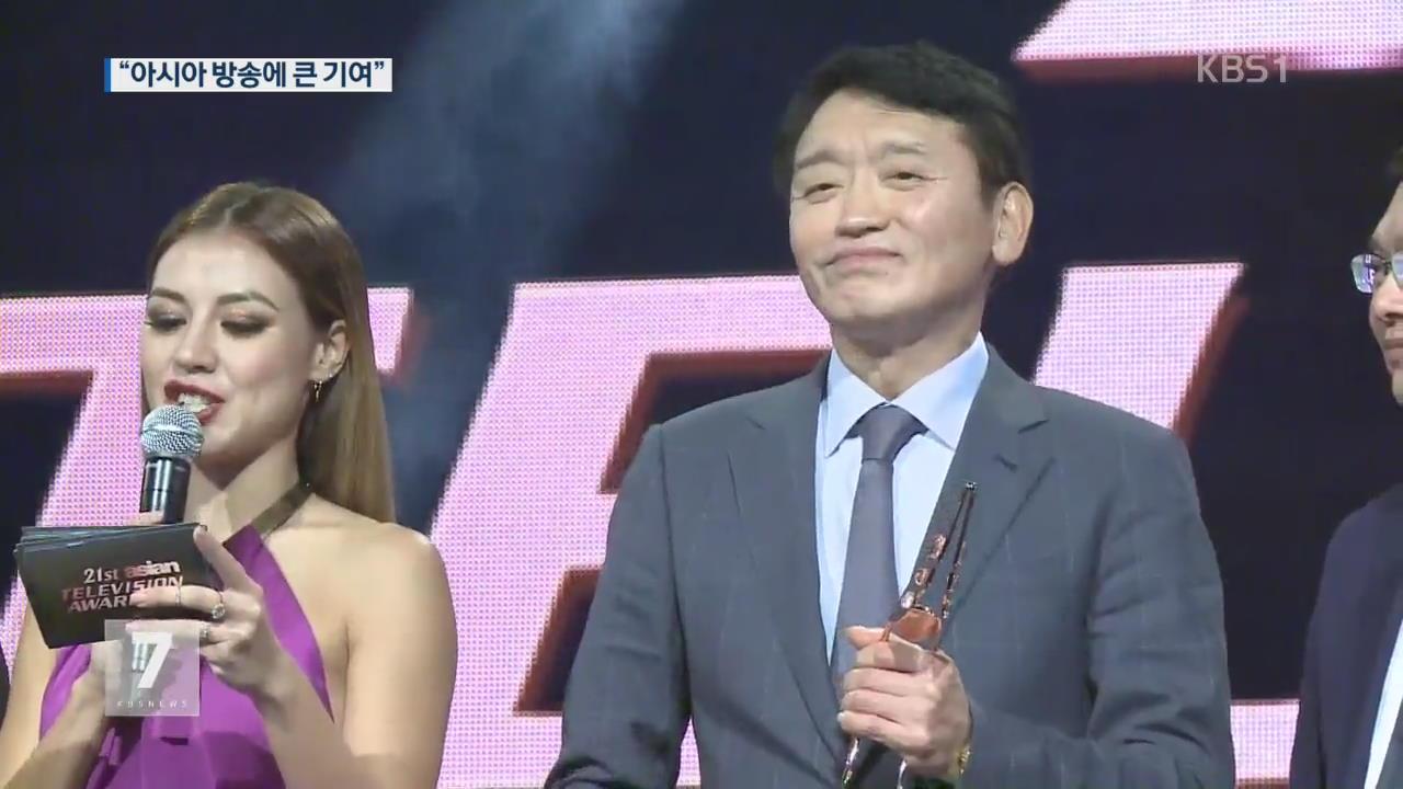 KBS, 아시안 TV 어워즈 '공로상' 수상