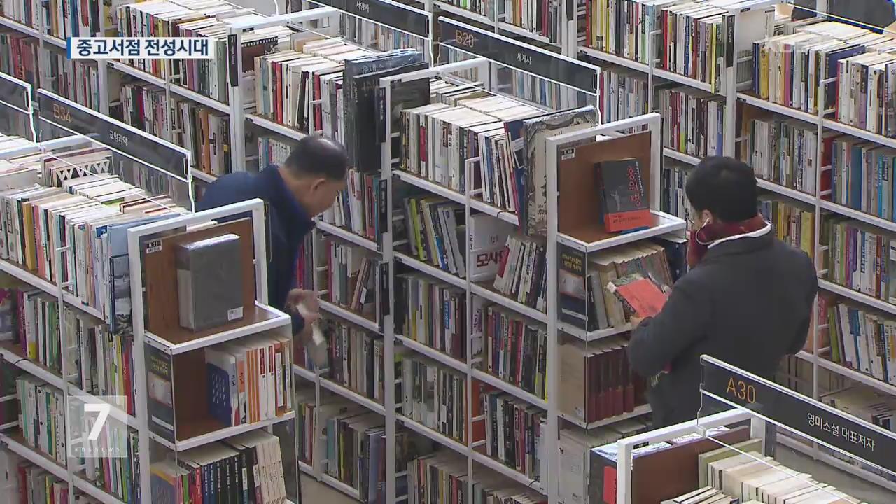 """""""헌책방 맞아?""""…감성저격 '중고서점' 전성시대"""