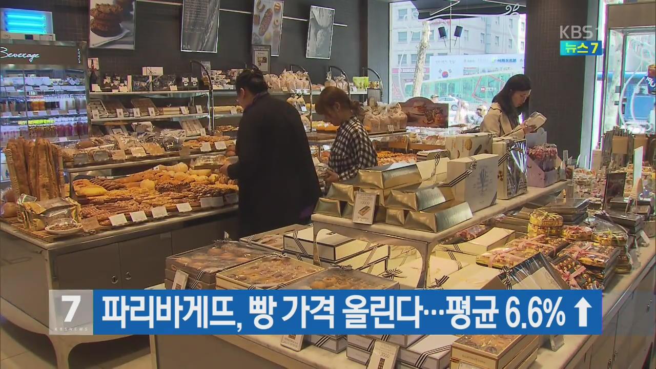 파리바게뜨, 빵 가격 올린다…평균 6.6%↑