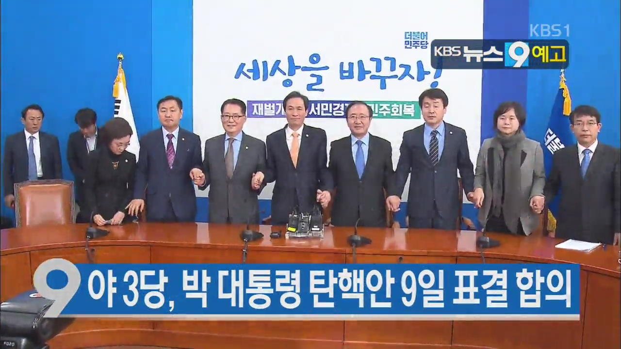 [12월 2일] 미리보는 KBS뉴스9
