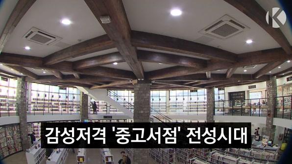 """[라인뉴스] """"헌 책방 맞아?""""…감성저격 '중고서점' 전성시대"""