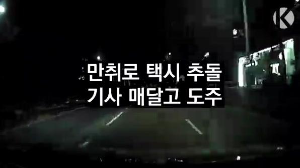 [라인뉴스] 만취 상태 택시 추돌…기사 매달고 1km 도주