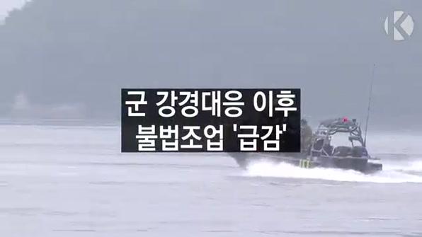 [라인뉴스] 軍 '중국 어선 꼼짝마'…불법조업 '급감'
