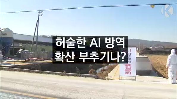 [라인뉴스] 문 열어놓고 매몰처분? 허술한 AI 방역