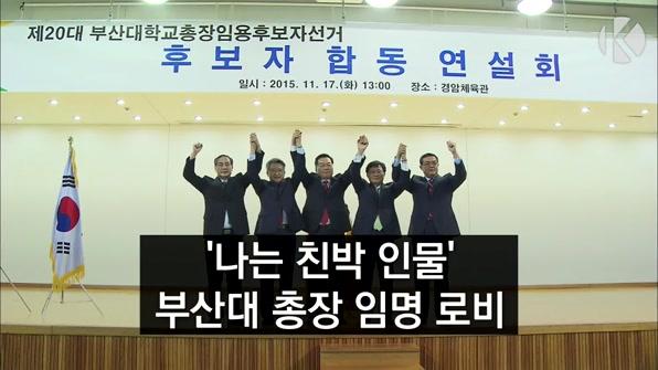 """[라인뉴스] """"나는 친박코드 인물""""…부산대 총장 임명 '로비'"""