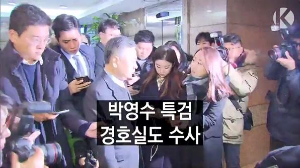 """[라인뉴스] 박영수 특검 """"청와대 경호실 수사할 것"""""""
