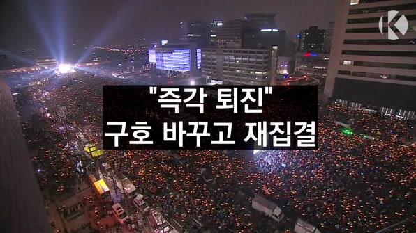 """[라인뉴스] """"즉각 퇴진""""…구호 바꾸고 재집결"""