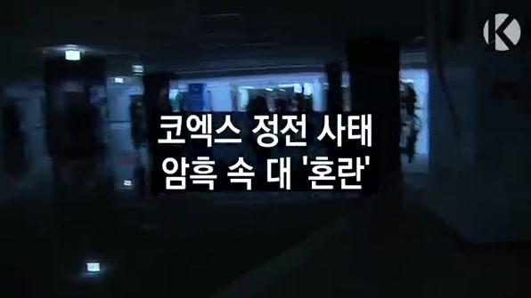 [라인뉴스] 강남 코엑스 정전 사태…암흑 속 혼란