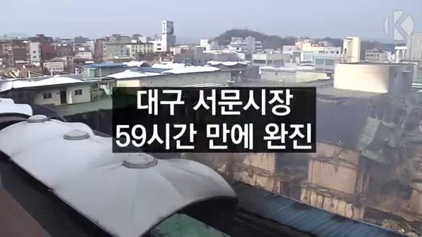[라인뉴스] 대구 서문시장 59시간만에 완진...지원 방안 논의