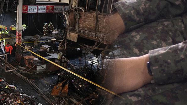 병무청, 대구 서문시장 화재 피해자 입영 연기