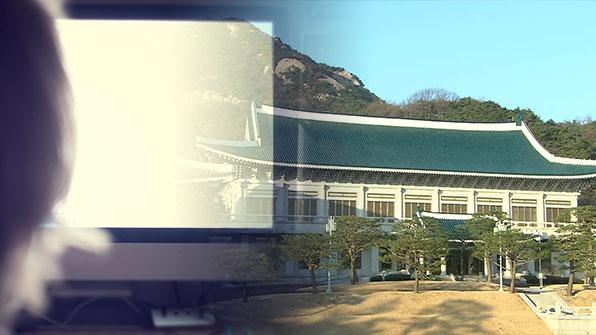 """청와대, 디도스 공격 예고에 """"고의 트래픽 유발 불법"""""""