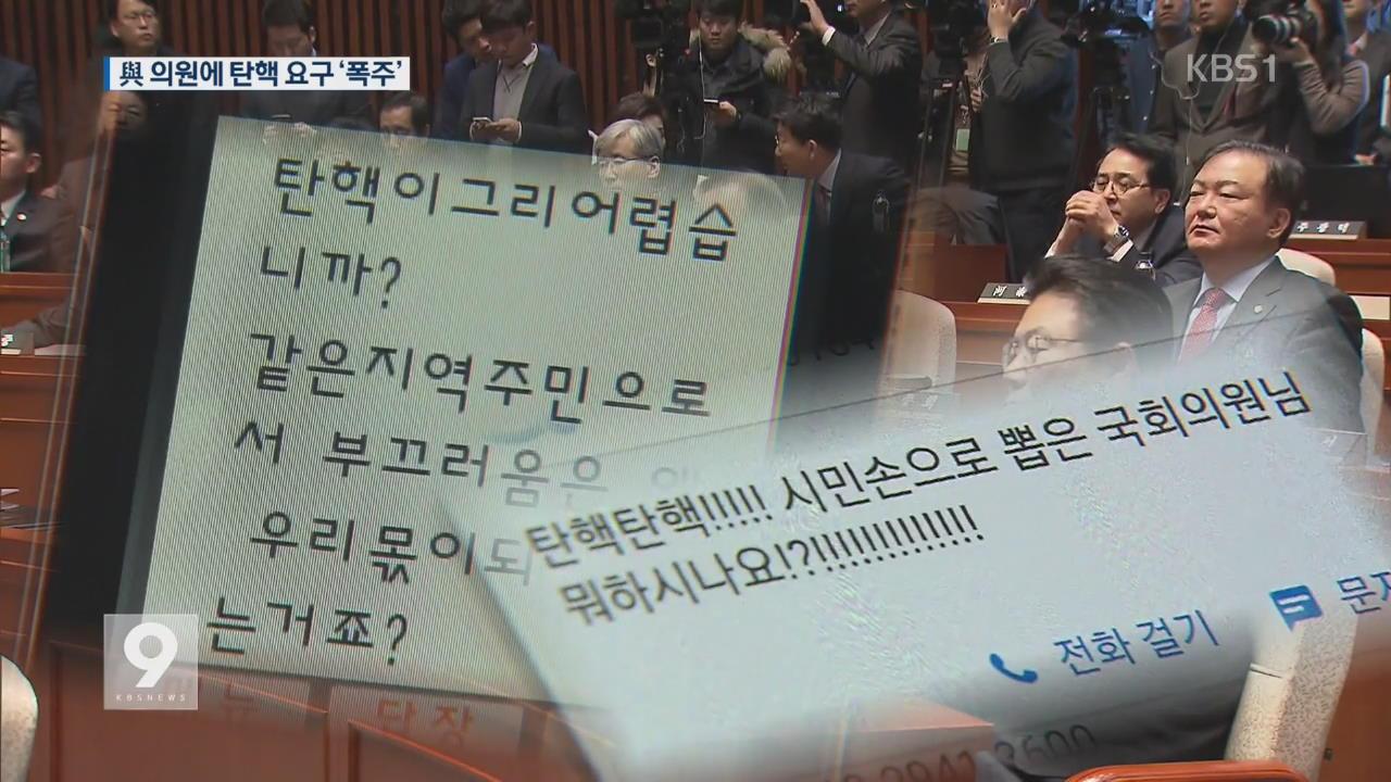 새누리당 의원들에 '탄핵' 촉구 전화·문자 '폭주'