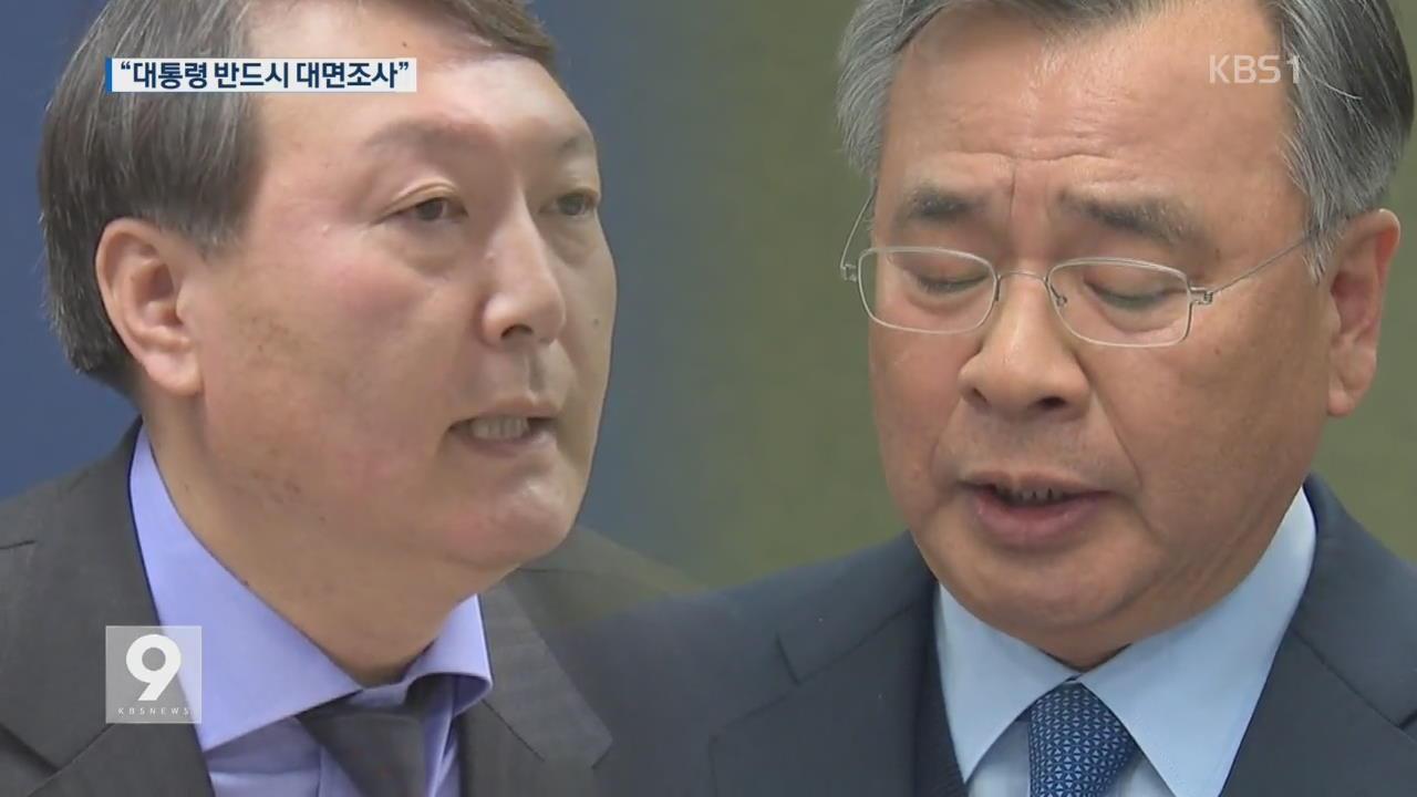 """특검 """"세월호 7시간, 대리처방 의혹도 조사"""""""