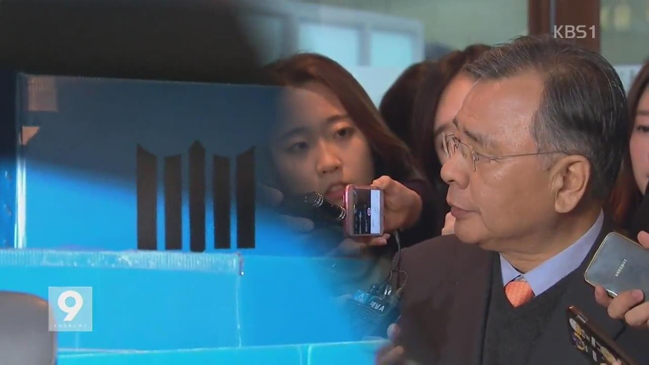 """[앵커&리포트] """"정윤회 문건 유출·최태민 등 전방위 수사"""""""
