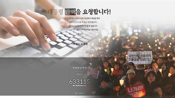 탄핵 촉구 청원 65만…인터넷에선 '손가락 혁명'중