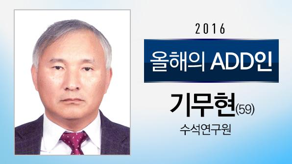 '올해의 ADD인' 한국형 패트리엇 개발 기무현