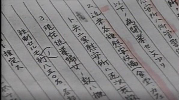 [그때 그 뉴스] 日 '위안부 통제' 공식기록 발견