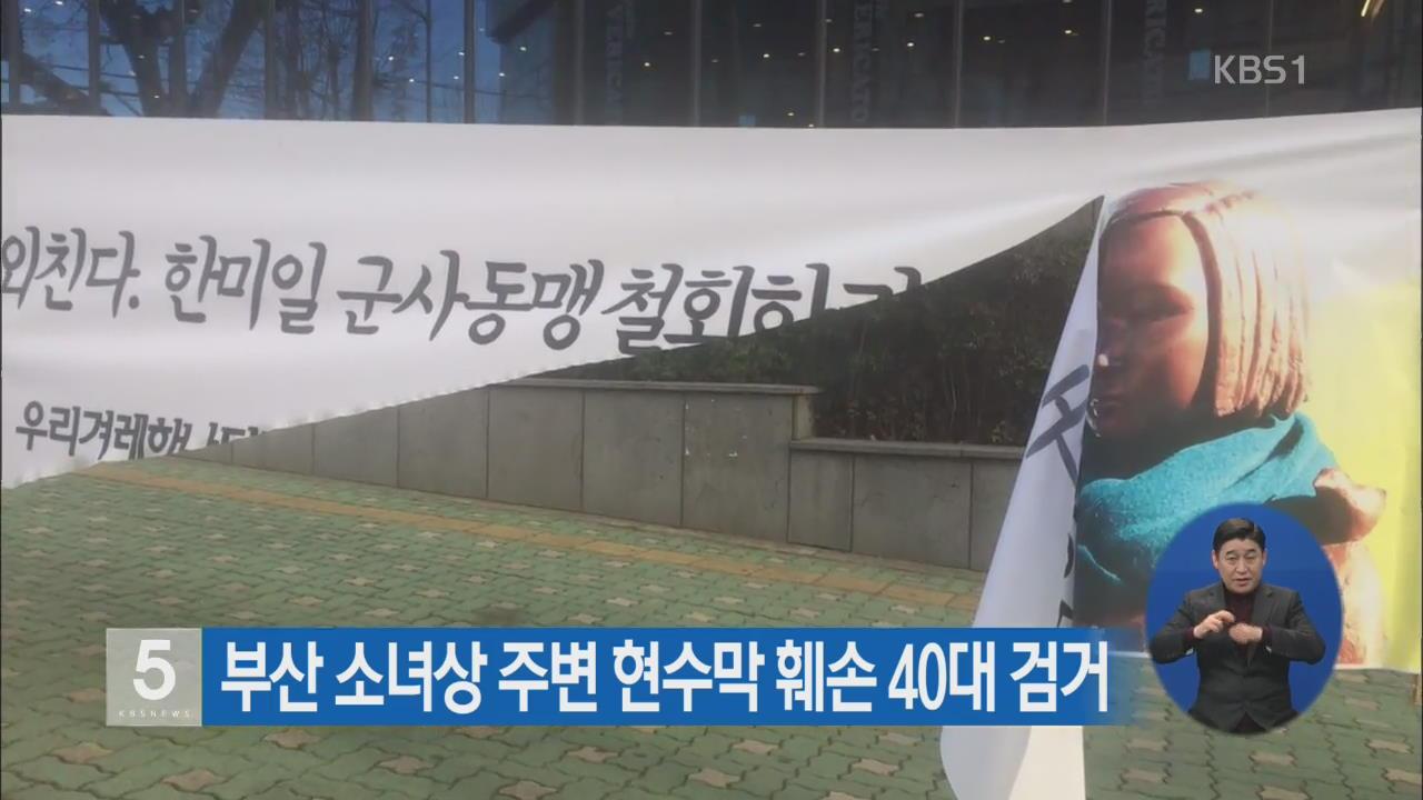 부산 소녀상 주변 현수막 훼손 40대 검거