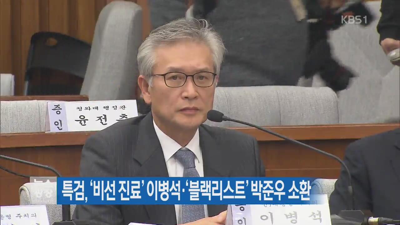 특검, '비선 진료' 이병석·'블랙리스트' 박준우 소환
