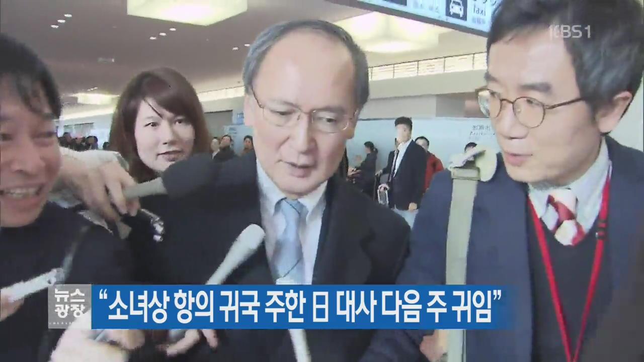"""""""소녀상 항의 귀국 주한 日 대사 다음 주 귀임"""""""