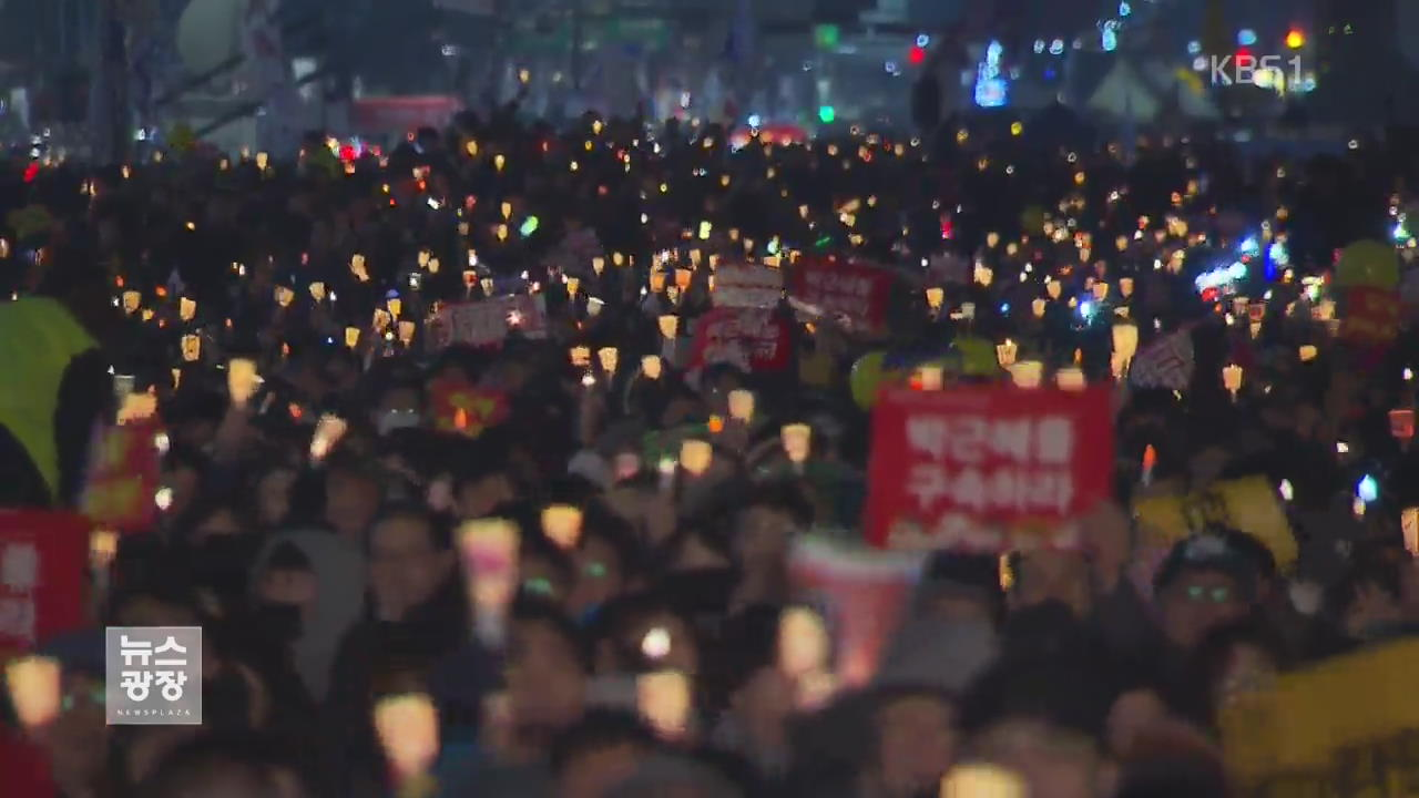 오늘 12차 촛불집회…탄핵 반대 집회도 열려